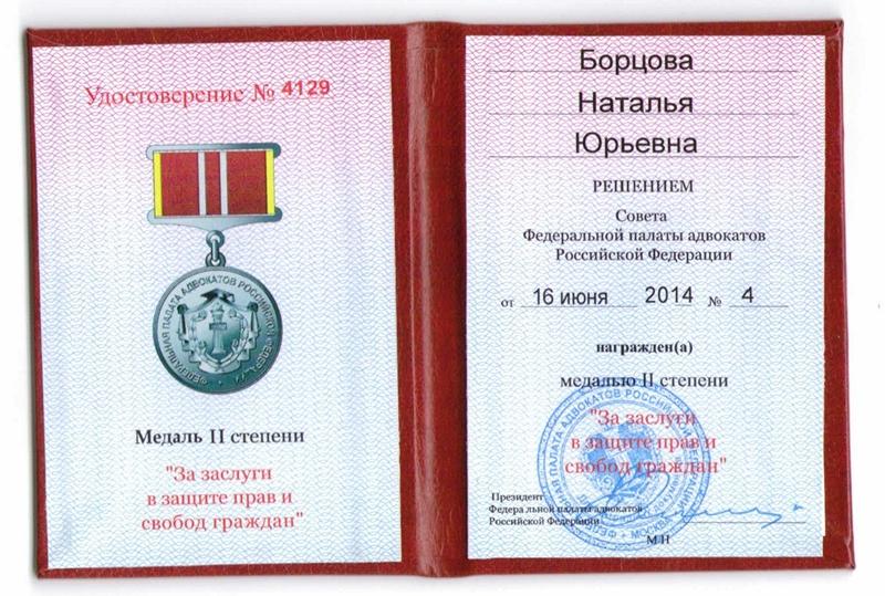 медаль0001
