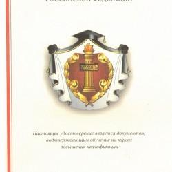 сертификаты_02