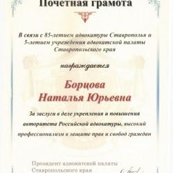 сертификаты_04