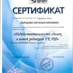 сертификаты_05