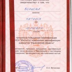 сертификаты_07