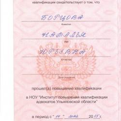 сертификаты_10