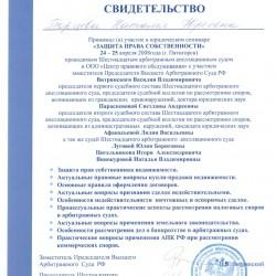 сертификаты_12