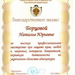 сертификаты_13
