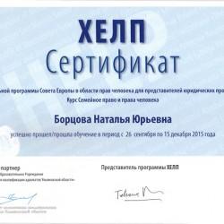 сертификаты_14