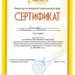 сертификаты_15