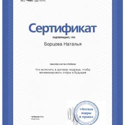 certificate 31.01.19